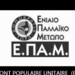 Conférence internationale à Athènes sur la Dette, la Monnaie Nationale et la Démocratie (30 novembre et 1er décembre 2013)